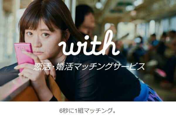 with(ウィズ)の評判と口コミ!実際に使ってみたリアルな評価とは?